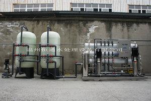 化工水处理设备